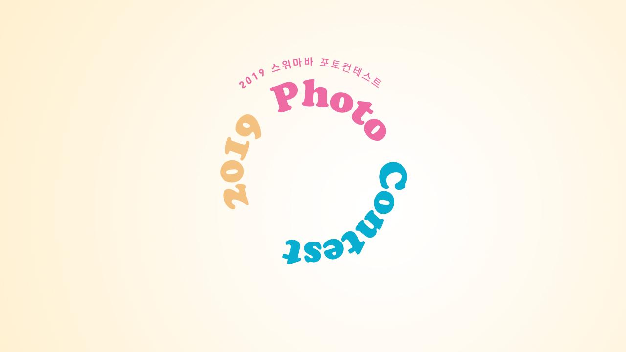 photocontest2019
